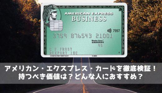 アメリカン・エキスプレス・カード(アメックスグリーン)を徹底検証!持つべき価値は?どんな人におすすめ?