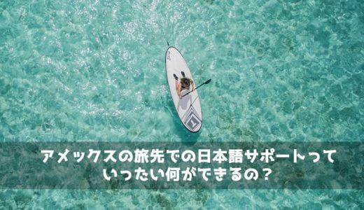 アメックスの旅先での日本語サポートっていったい何ができるの?