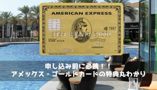 申し込み前に必読!!アメックス・ゴールドカードの特典丸わかり