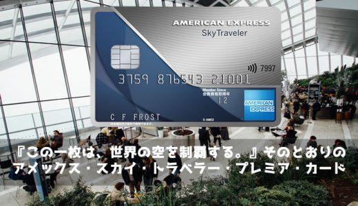 『この一枚は、世界の空を制覇する。』そのとおりのアメックス・スカイ・トラベラー・プレミア・カード